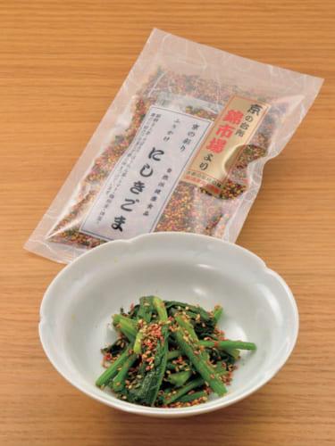青菜のお浸しは醤油洗いし、「にしきごま」をふる。「にしきごま」は京都・錦に しきいちば市場の『島本海苔乾物』(電話:075・231・1887)製で、南瓜・人参・ほうれん草・トマト・梅肉の各パウダー、青のり粉と抹茶で着色された彩りのいい胡麻。塩味がついている。