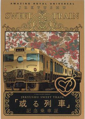 旅行商品の「或る列車」にきっぷはなく、パンフレット(上)、メニュー表(中)、名前入りの乗車案内(下)のセットをファイルに入れて渡される。