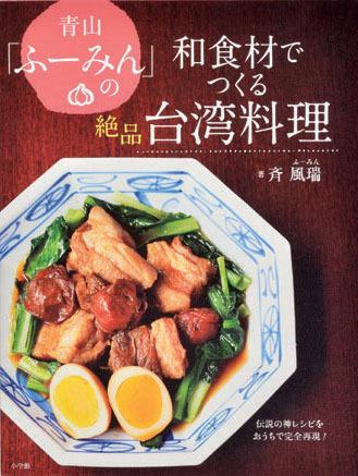 著書『青山「ふーみん」の和食材でつくる絶品台湾料理』(小学館)。食べなれた和食材を生かした台湾風家庭料理を紹介。ねぎワンタン、豚バラ肉の梅干し煮、納豆チャーハンなどの3大伝説メニューのレシピも公開している。
