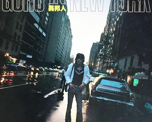 野口五郎『GORO IN NEW YORK/異邦人』