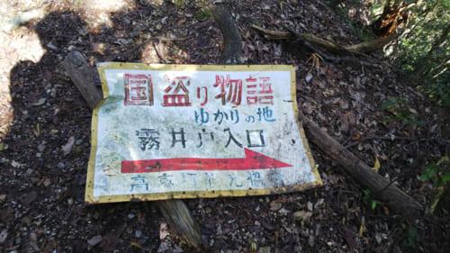 司馬遼太郎の同名小説を原作とする大河ドラマ『国盗り物語』。舞台となった大桑城(岐阜県山県市)跡への登城道の途中には、ドラマが放送された頃に掲げられた案内板が残っていた(2019年秋撮影時)。