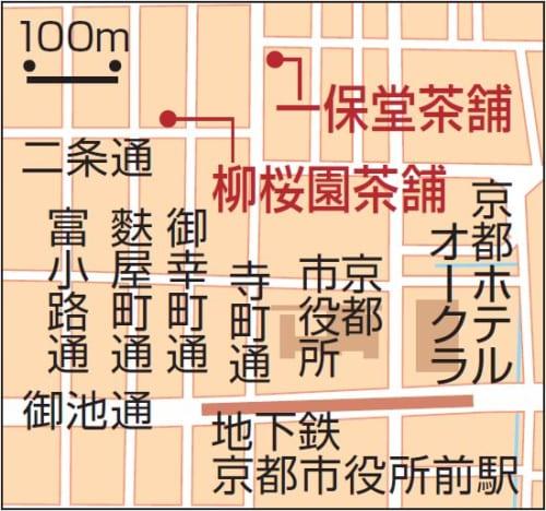 『柳桜園茶舗』は地下鉄東西線京都市役所前駅から徒歩約6分。 『一保堂茶舗』は同徒歩約5分