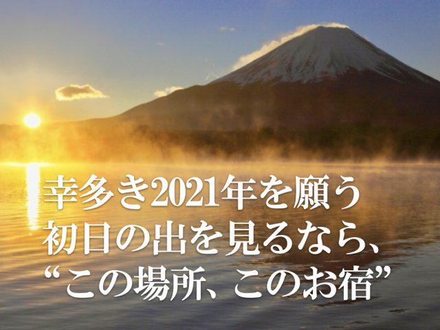 幸多き2021年を願う初日の出を眺めるラグジュアリーホテル5選 | サライ.jp|小学館の雑誌『サライ』公式サイト