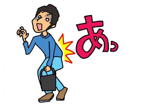 年末年始はぎっくり腰に注意! (その2)腰の痛みをできるだけ早く回復する方法【川口陽海の腰痛改善教室 第55回】 |  サライ.jp|小学館の雑誌『サライ』公式サイト
