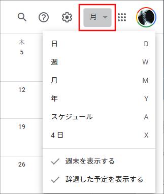 GoogleカレンダーPCのビューの変更