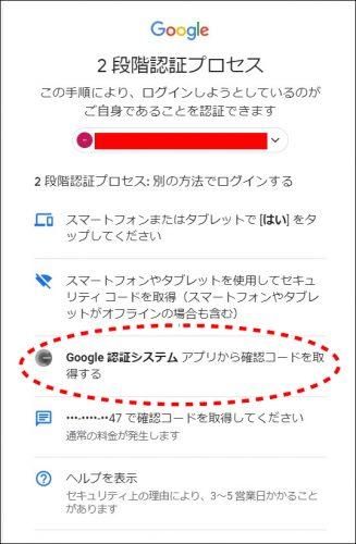 Google認証システムの利用方法