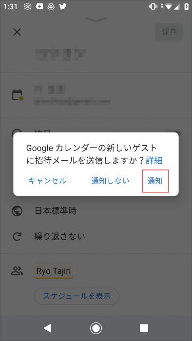 Googleカレンダーゲスト招待