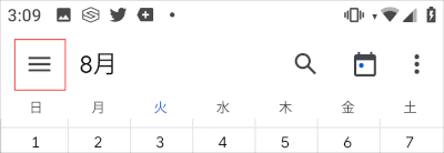 Googleカレンダービューの変更(スマホ)