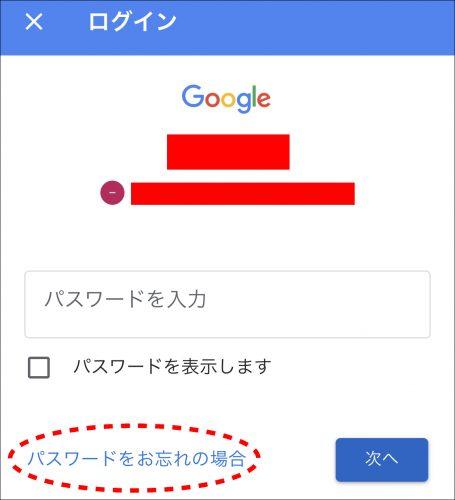 Googleアカウントにログインする際の画面