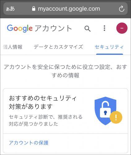 スマホのGoogleアカウントのセキュリティ画面