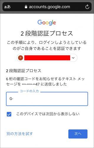 テキストメッセージにした場合のログイン画面