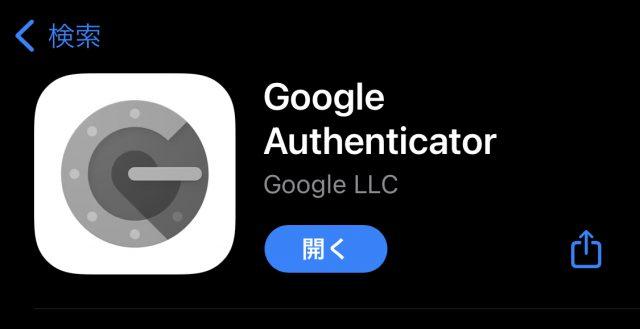 AppStoreで表示される認証用アプリ