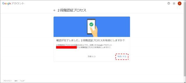 電話番号登録後の2段階認証プロセス登録画面