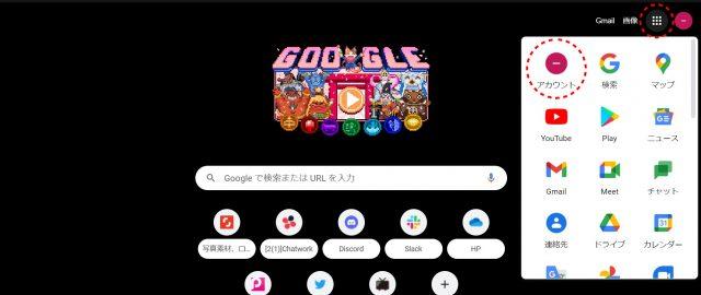 Googleのホーム画面