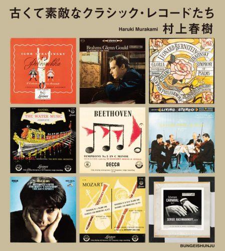 『古くて素敵なクラシック・レコードたち』