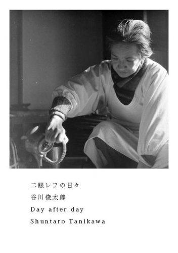 谷川俊太郎の作品