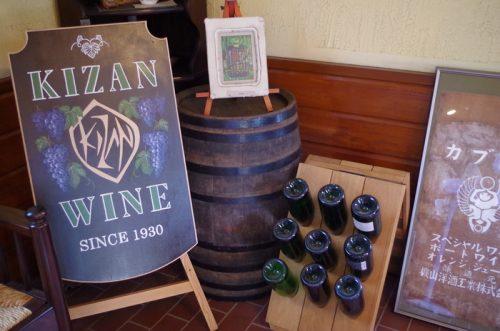 キザンワインの看板