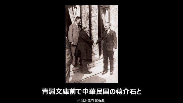 渋沢栄一と蒋介石