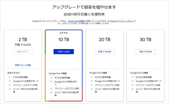 Google保存容量 アップグレード
