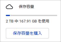 Google保存容量