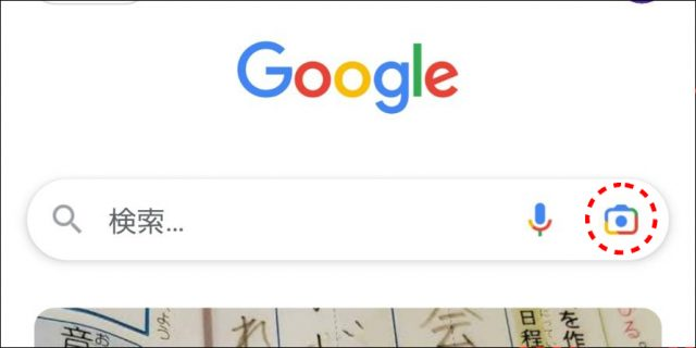 AndroidのGoogleトップページ