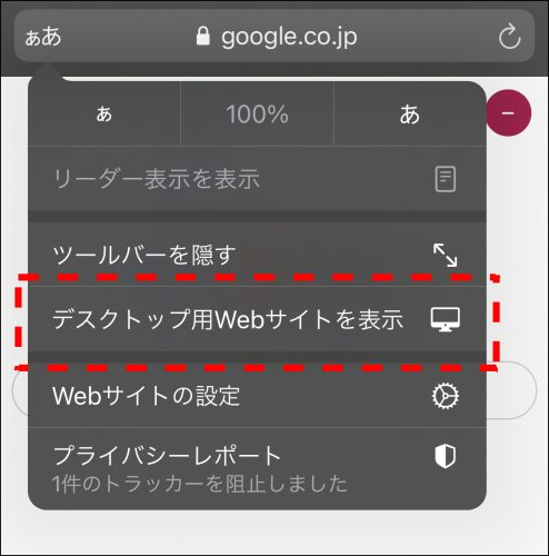Safariでデスクトップ用Webサイトを表示するためのメニュー