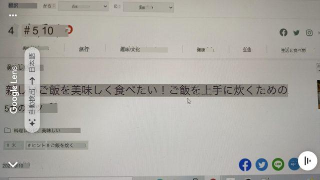 英語訳したサイトを翻訳した場合
